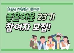 [모집] 청소년 자원봉사 동아리 모집