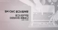 SM C&C 광고사업부문 광고사업 PR팀 아르바이트 모집 (~6/30까지)