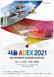 2021 서울 에어쇼, '서울 ADEX 2021x 전시 배치도x 비행일정x사전등록x입장권예매'