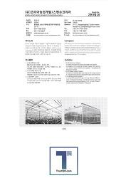 2018 KIEMSTA 대한민국 국제농기계자재 박람회 참가업체 - 9 : 2018 KIEMSTA Korea International Agricultural Machinery Materials Fair Participating Company