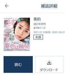 편하게 저렴하게 일본 잡지 디지털 구독