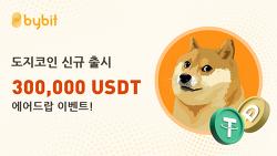 바이비트 도지(doge) 코인 상장 기념 30만달러 증정 이벤트