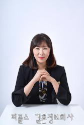 서울결혼정보회사 퍼플스, 중매결혼으로 유명한 김은경 커플매니저