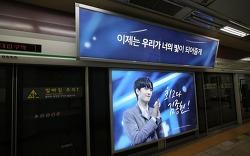 아이돌 팬클럽광고로 선호하는 지하철광고!!!