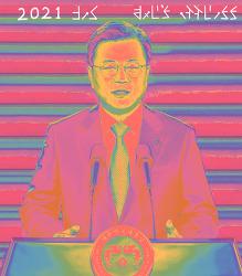 [사진편집] 문재인(Moon Jae In) 대통령의 2021년 신년사