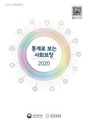 통계로 보는 사회보장 2020