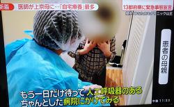 일본이 우려하던 의료붕괴 현실화