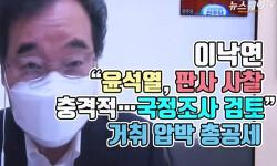 성상욱 검사 재판부 불법사찰은 윤석열의 명령? 장창국 판사의 반론