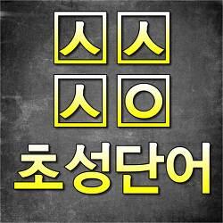 [ㅅㅅ][ㅅㅇ] 초성 퀴즈 단어 모음
