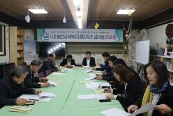 2차 정기이사회 개최