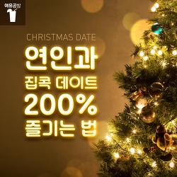 [연애 꿀팁] 크리스마스 데이트! 연인과 집콕 데이트 200%를 즐기는 법