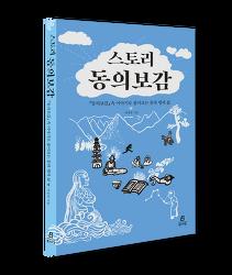 신간!『스토리 동의보감』이 출간되었습니다!