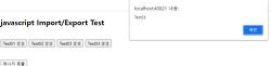[Javascript] Import/Export 사용하기(ES6)