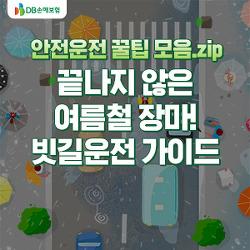 [안전운전 꿀팁 모음.zip] 끝나지 않은 여름철 장마! 빗길운전 가이드(EVENT ~8/25)
