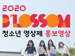 2020 블러썸 청소년 영상제 with flor_us