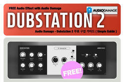 한시적 무료 플러그인 : Audio Damage - DubStation2 ( 2021년 2월 28일 마감 )