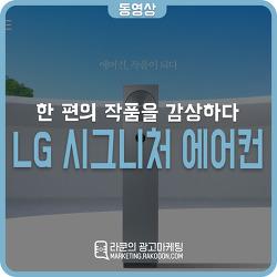 LG 시그니처 에어컨 광고