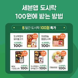 세븐앱100원도시락 사는 방법 (돼지불고기 / 햄쌈도시락 100원)