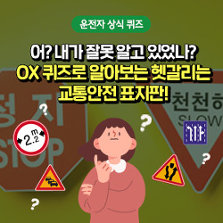 어? 내가 잘못 알고 있었나? OX 퀴즈로 알아보는 헷갈리는 교통안전 표지판!
