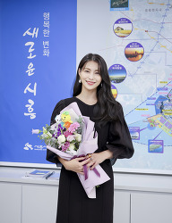 배우 김정화, 배곧에 카페를 운영하며 시흥시와 인연. 홍보대사로 위촉