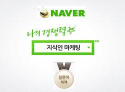 바이럴마케팅- 지식인 마케팅 /지식인 홍보