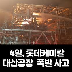 롯데케미칼, 대산공장 폭발 사고 '유해 물질 누출 없다'
