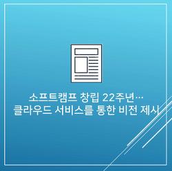 """소프트캠프 창립 22주년, """"클라우드 네이티브 비즈니스""""로 글로벌 보안 시장 공략"""