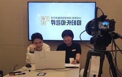반려견 체중관리 주제로 위들아카데미 개최