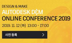 11월 12일, 제조 고객을 위한 Autodesk D&M Online Conference. 지금 사전 등록하세요