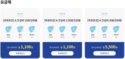 에이모바일 프로모션 이벤트 100분+100건+3GB 월 5,500원 이거 실화?