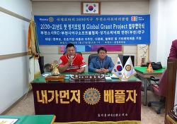 국제로타리 3690지구 부천소사로타리클럽