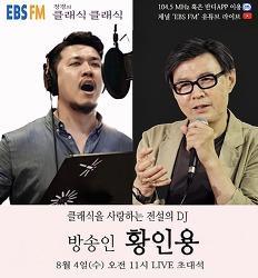 진정한 클래식 애호가, 방송인 황인용 EBS 라디오 '정경의 클래식,클래식'에 출연
