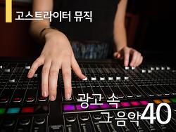 광고 속 그 음악 #40 유령작가 X, 아티스트 O! 고스트라이터 뮤직 그룹