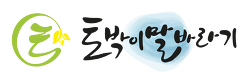[토박이말바라기]-기별 모음