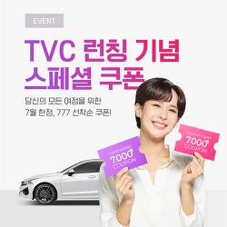 2021 TVC 런칭 기념 777 스페셜 쿠폰!