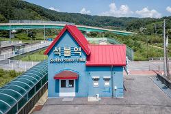 장난감 모형 아니예요 진짜 기차가 다니는 경기도 양평의 간이역 석불역