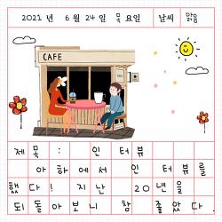 [상담활동가 인터뷰] 아하에서의 20년, 홍숙선 선생님이 말하는 아하!상담실