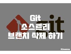 [Git] 소스트리 브랜치 삭제 하기