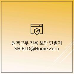 """재택근무 """"잘"""" 하는 법. 전용 노트북으로 보안까지 더한 '보안 단말기' SHIELD@Home Zero 로 시작"""