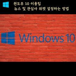 윈도우 10 뉴스 및 관심사 위젯 설정하는 방법 [윈도우 10 이용팁]