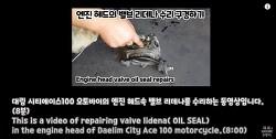 오토바이 엔진 헤드의 밸브 리데나 수리 구경하기 / Repairing valve oil seals on motorcycle engine heads - Daelim City Ace