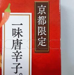일본인 부장이 사온 특산품