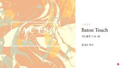 2020-09-20 주일예배, Baton Touch, 문성은 목사
