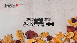 2020-11-29 주일예배, 광야를 지나며, 문성은 목사님