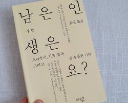 나로 살기 위한 질문: 성sung '남은 인생은요?'