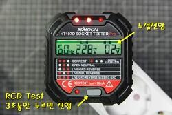 220V 콘센트 접지 중성선 확인 및 두꺼비집 트립(RCD Test)과 누설전압 테스터기 소개