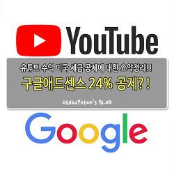 유튜브 수익 미국 세금 공제에 대한 요약정리!! (구글애드센스 24% 공제?!)