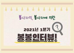 2021년 1분기 봉봉인터뷰!