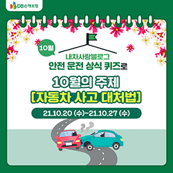 [안전 운전 퀴즈 이벤트] 자동차 사고 대처법! 자동차 사고 났을 때 이렇게 대처 하세요~! (~10/27)