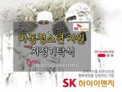 [기업]SK하이이엔지 지정기탁